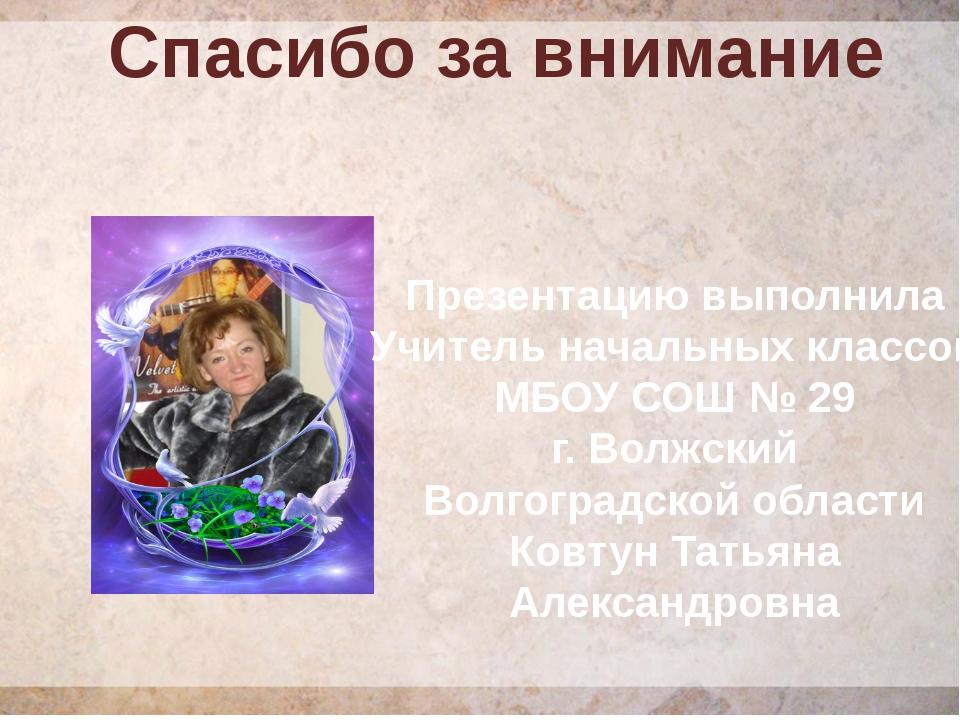 Спасибо за внимание Презентацию выполнила Учитель начальных классов МБОУ СОШ...