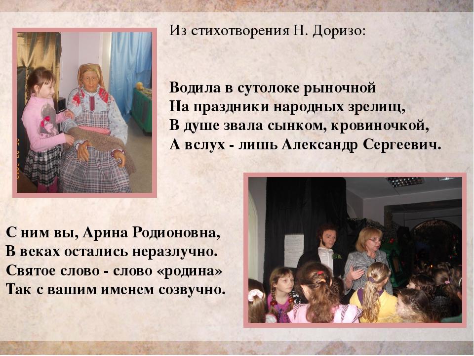Из стихотворения Н. Доризо: Водила в сутолоке рыночной На праздники народных...