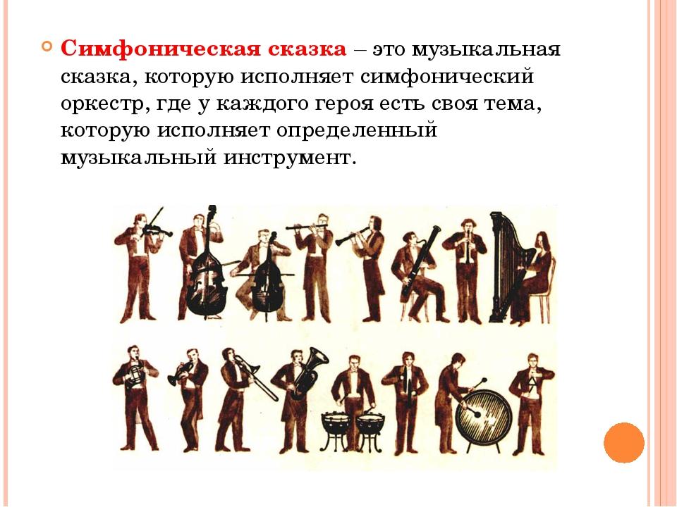 Симфоническая сказка – это музыкальная сказка, которую исполняет симфонически...