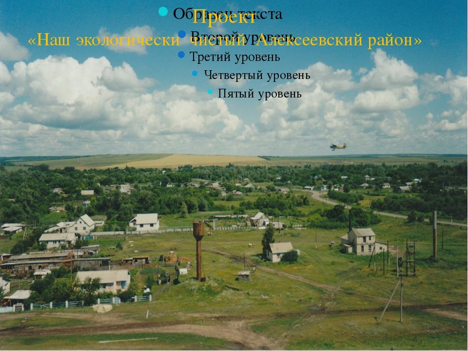 Проект «Наш экологически чистый Алексеевский район»