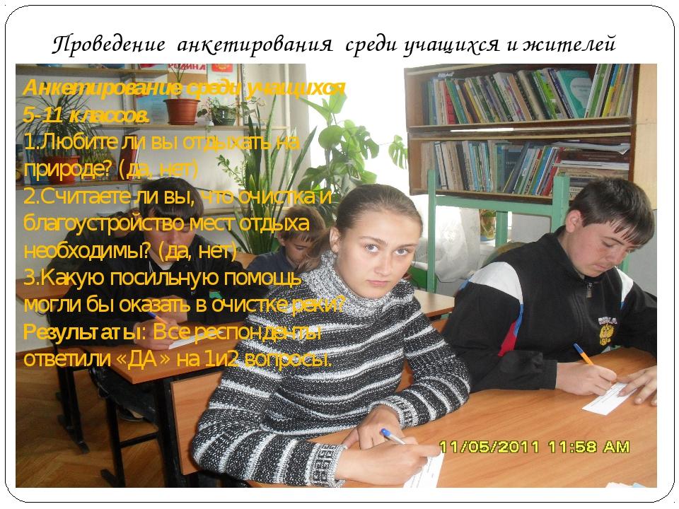 Проведение анкетирования среди учащихся и жителей Анкетирование среди учащих...