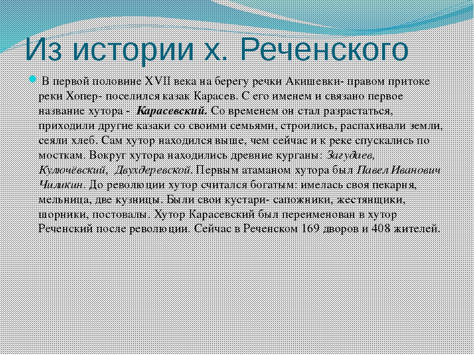 Из истории х. Реченского В первой половине XVII века на берегу речки Акишевки...