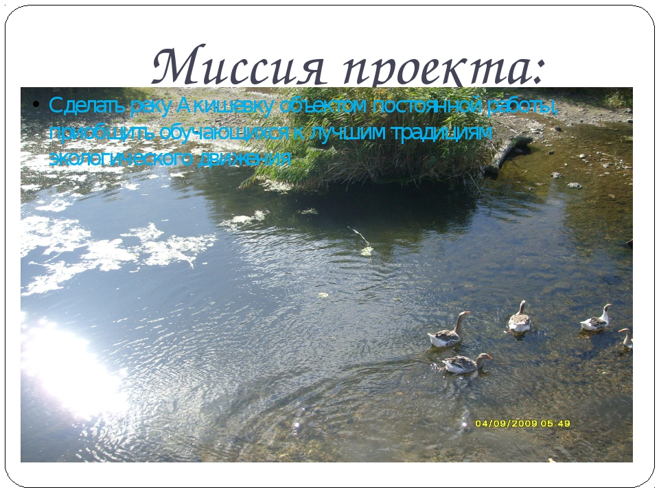 Миссия проекта: Сделать реку Акишевку объектом постоянной работы, приобщить о...