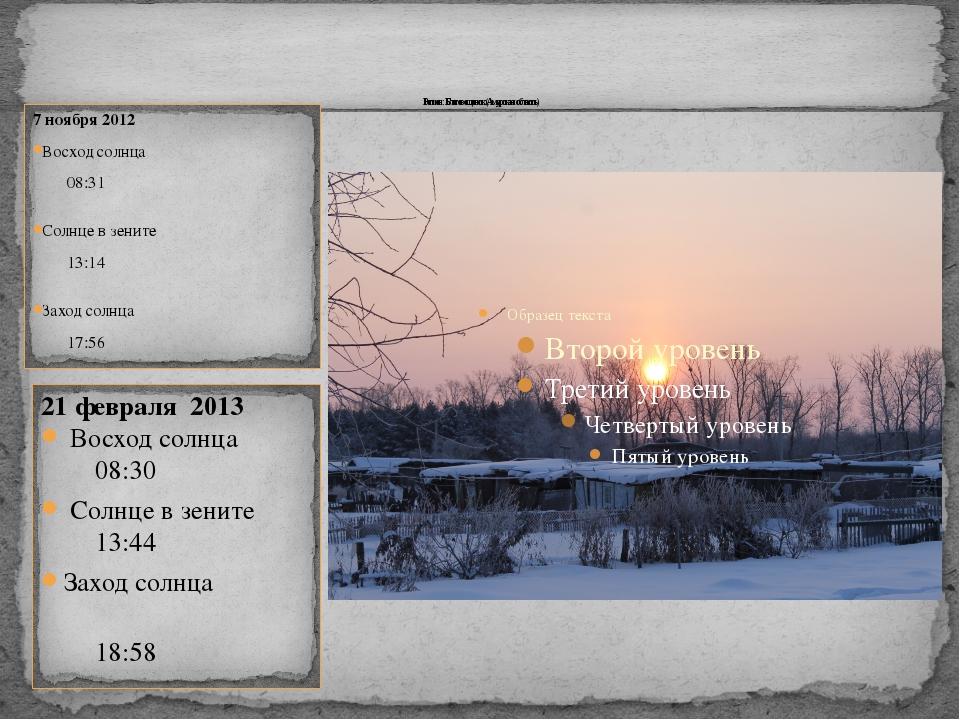 Регион: Благовещенск (Амурская область) 7 ноября 2012 Восход солнца 08:31...