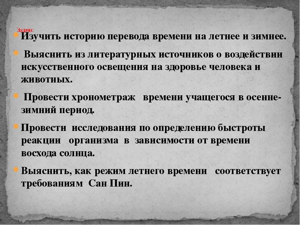 Изучить историю перевода времени на летнее и зимнее. Выяснить из литературных...