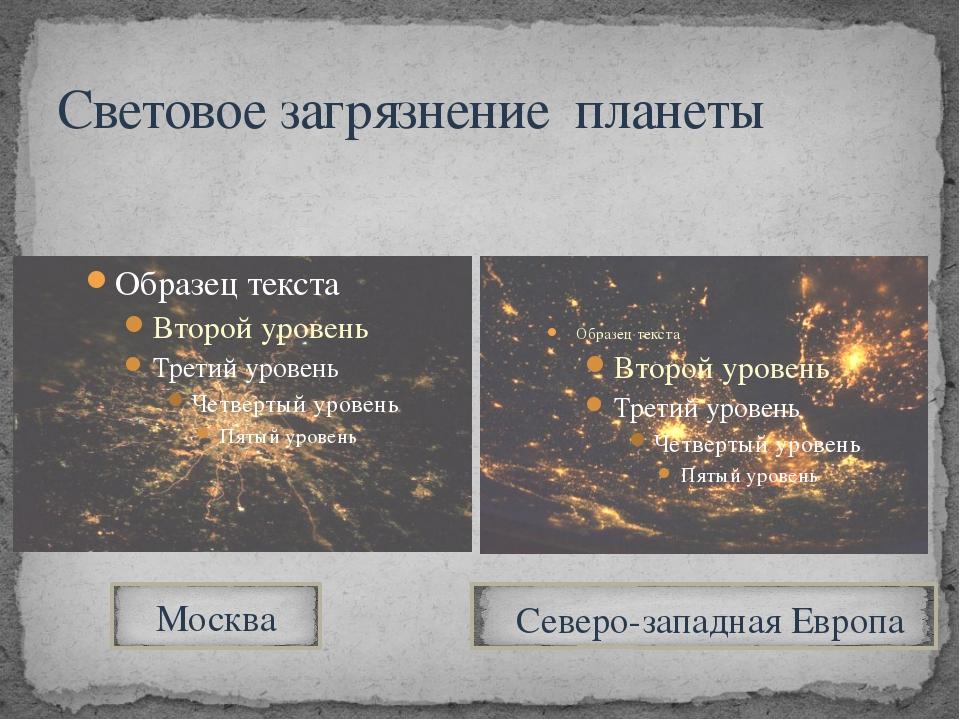 Световое загрязнение планеты Москва Северо-западная Европа