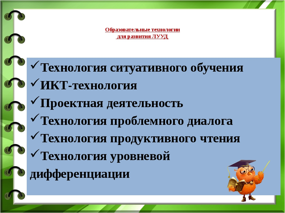 Образовательные технологии для развития ЛУУД Технология ситуативного обучени...