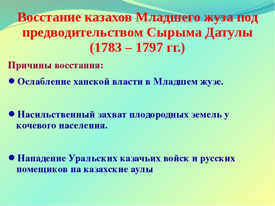 Восстание казахов Младшего жуза под предводительством Сырыма Датулы (1783 – 1...