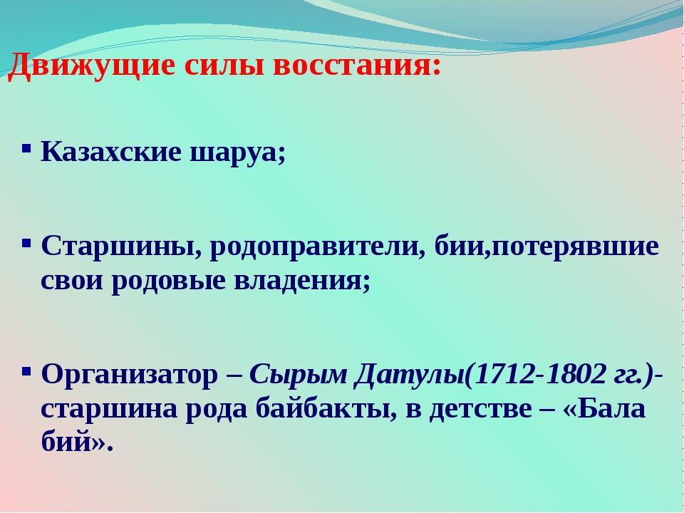 Движущие силы восстания: Казахские шаруа; Старшины, родоправители, бии,потеря...