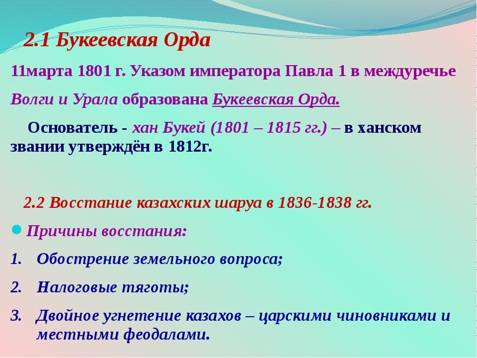 2.1 Букеевская Орда 11марта 1801 г. Указом императора Павла 1 в междуречье Во...