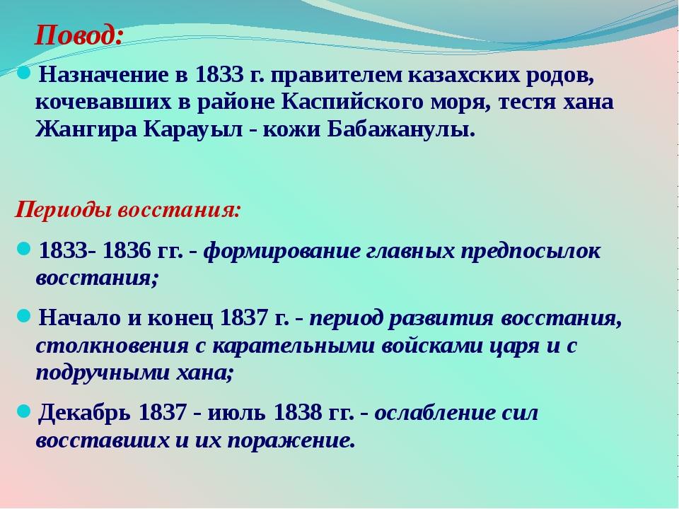 Повод: Назначение в 1833 г. правителем казахских родов, кочевавших в районе К...