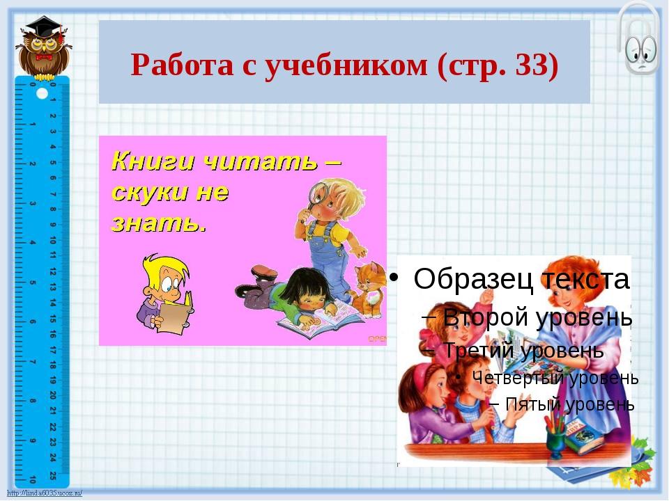 Работа с учебником (стр. 33)
