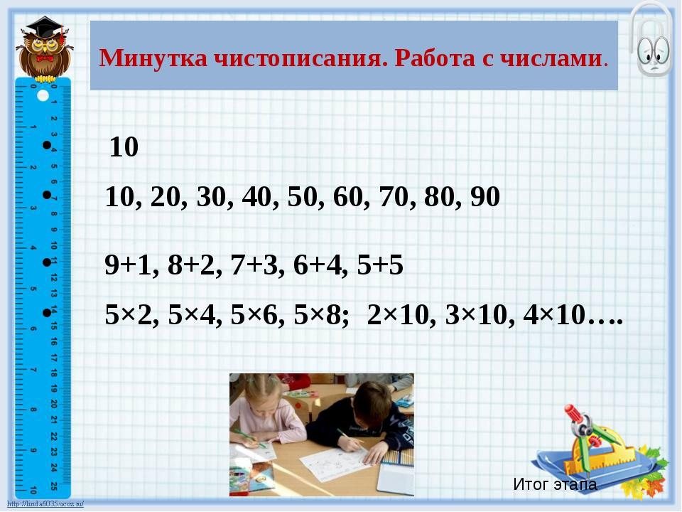 Минутка чистописания. Работа с числами. 10 10, 20, 30, 40, 50, 60, 70, 80, 90...