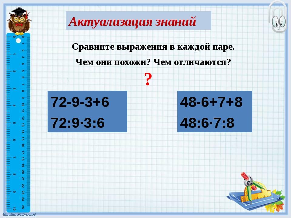 Сравните выражения в каждой паре. Чем они похожи? Чем отличаются? 72-9-3+6 72...