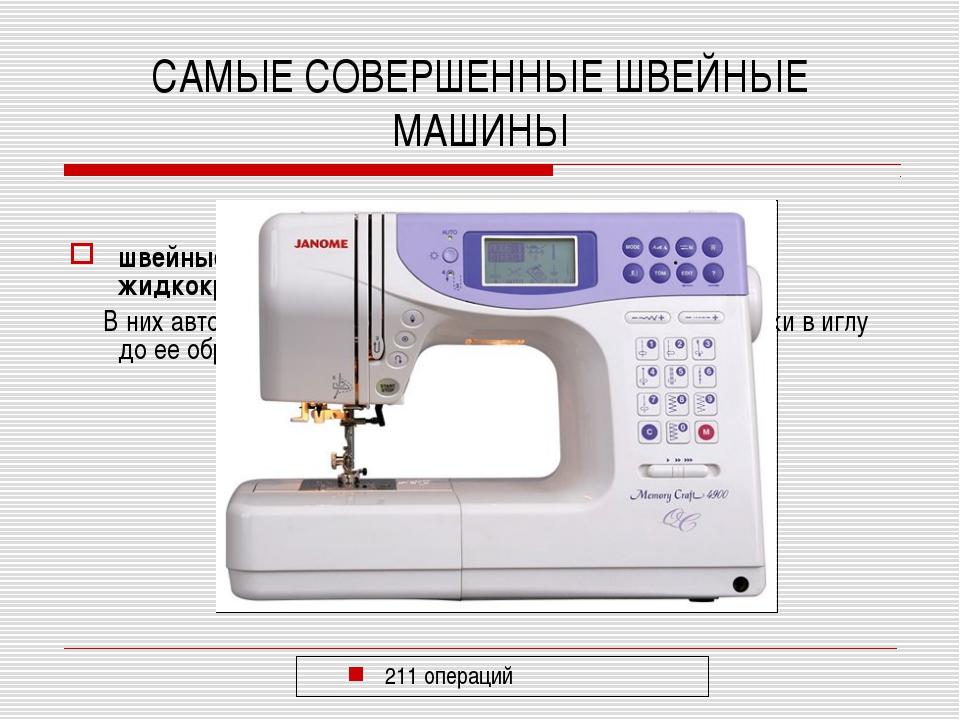 САМЫЕ СОВЕРШЕННЫЕ ШВЕЙНЫЕ МАШИНЫ швейные компьютеры с электронной памятью и ж...