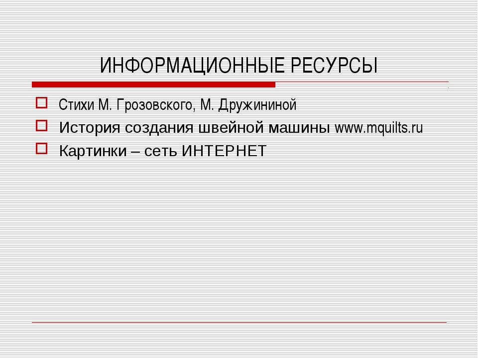 ИНФОРМАЦИОННЫЕ РЕСУРСЫ Стихи М. Грозовского, М. Дружининой История создания ш...