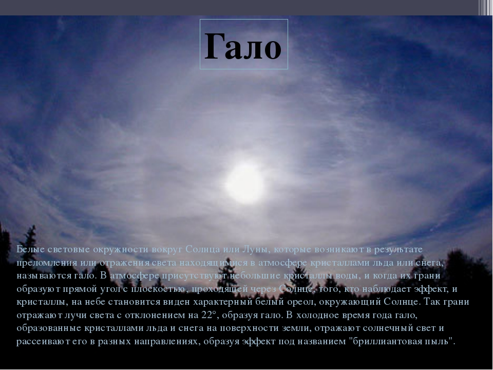 Гало Белые световые окружности вокруг Солнца или Луны, которые возникают в р...
