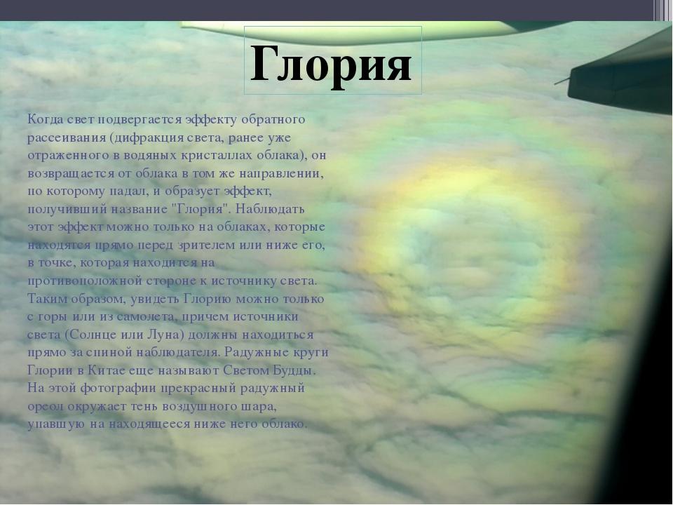 Глория Когда свет подвергается эффекту обратного рассеивания (дифракция свет...