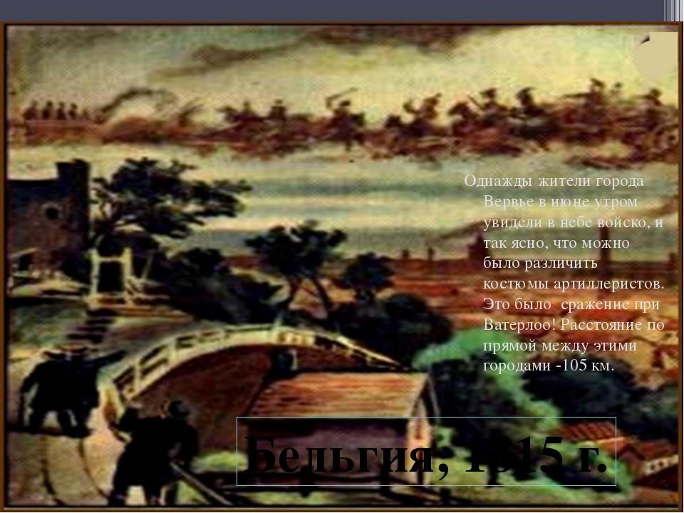 Однажды жители города Вервье в июне утром увидели в небе войско, и так ясно,...