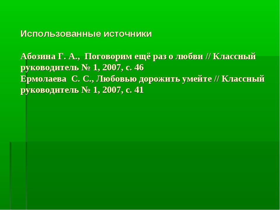 Использованные источники Абозина Г. А., Поговорим ещё раз о любви // Классный...