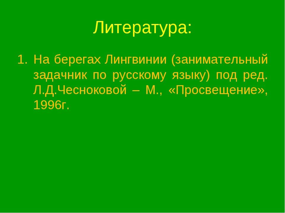 Литература: На берегах Лингвинии (занимательный задачник по русскому языку) п...