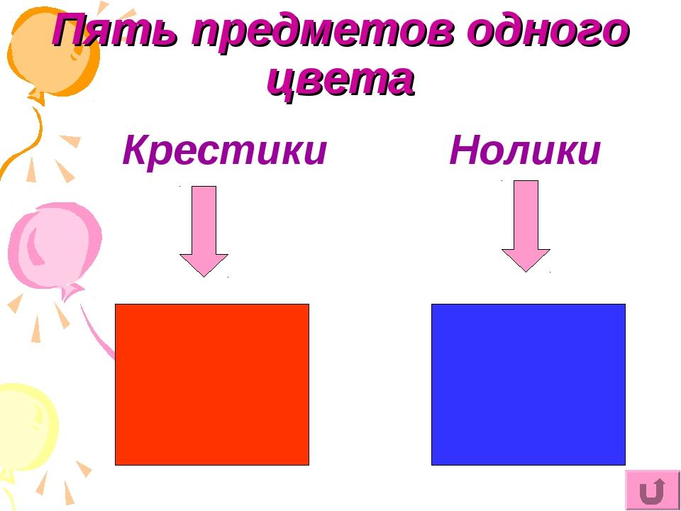 Пять предметов одного цвета Крестики Нолики