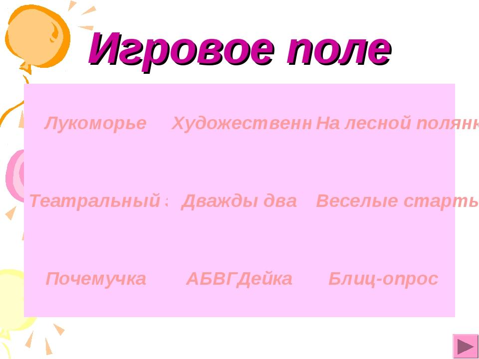 Игровое поле ЛукоморьеХудожественный салонНа лесной полянке Театральный этю...