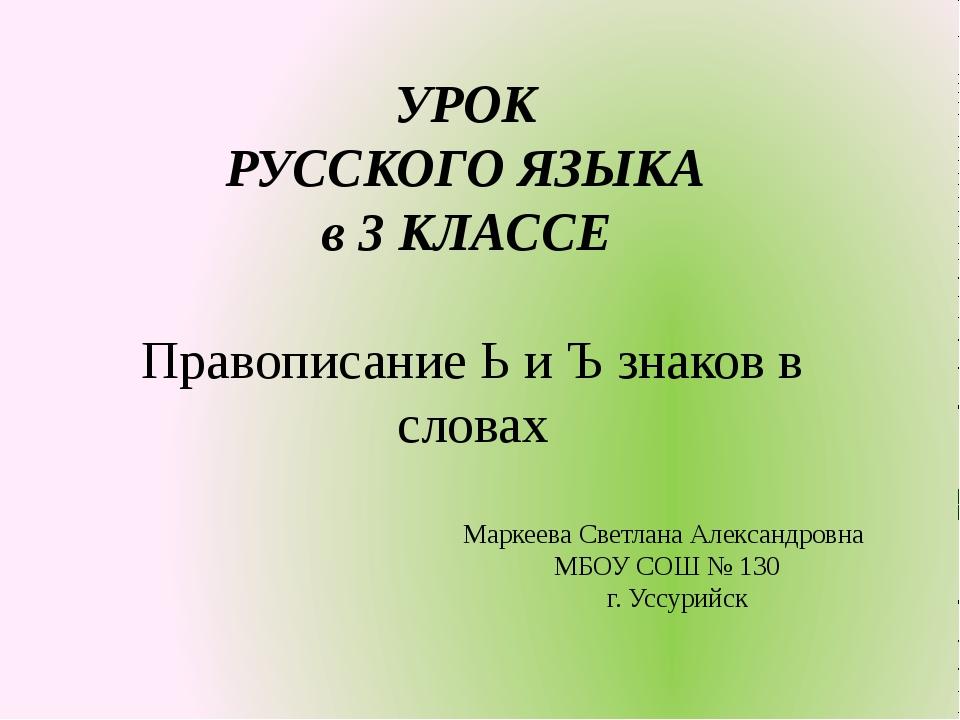 УРОК РУССКОГО ЯЗЫКА в 3 КЛАССЕ Правописание Ь и Ъ знаков в словах Маркеева С...