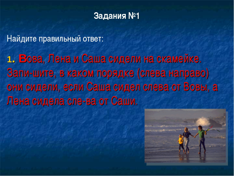 Задания №1 Найдите правильный ответ: 1. Вова, Лена и Саша сидели на скамейке....