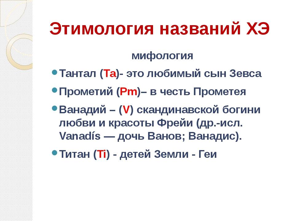 Этимология названий ХЭ мифология Тантал (Та)- это любимый сын Зевса Прометий...