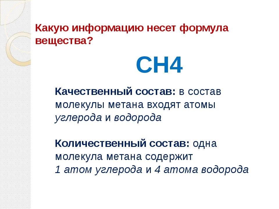 Какую информацию несет формула вещества? СH4 Качественный состав: в состав мо...