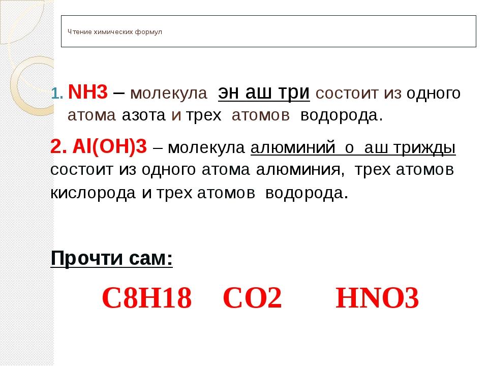 Чтение химических формул NH3 – молекула эн аш три состоит из одного атома аз...