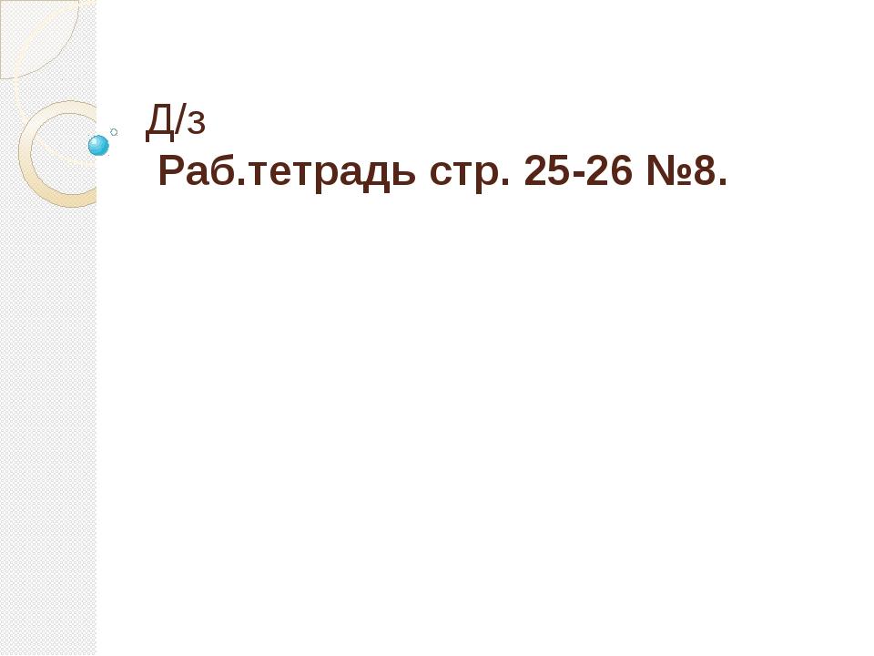 Д/з Раб.тетрадь стр. 25-26 №8.
