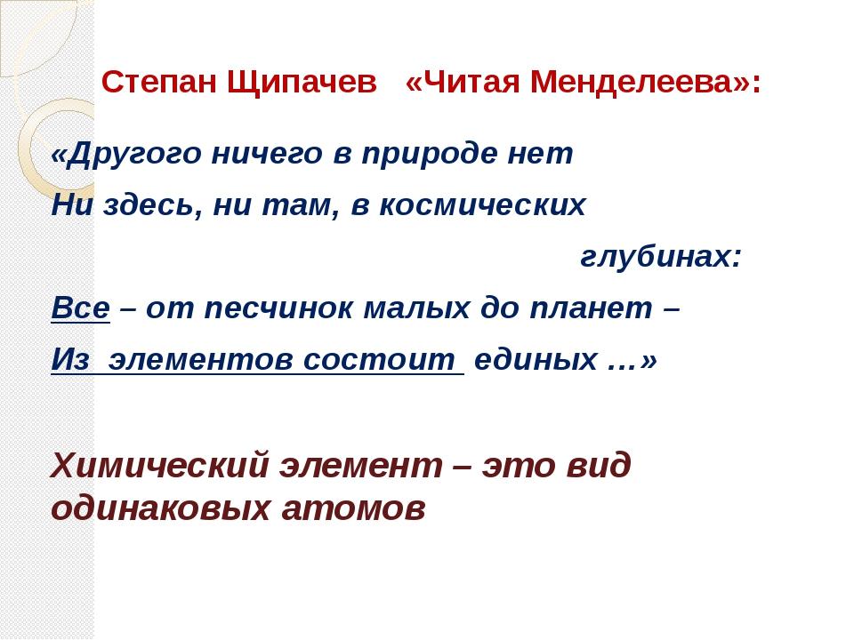 Степан Щипачев «Читая Менделеева»: «Другого ничего в природе нет Ни здесь, ни...