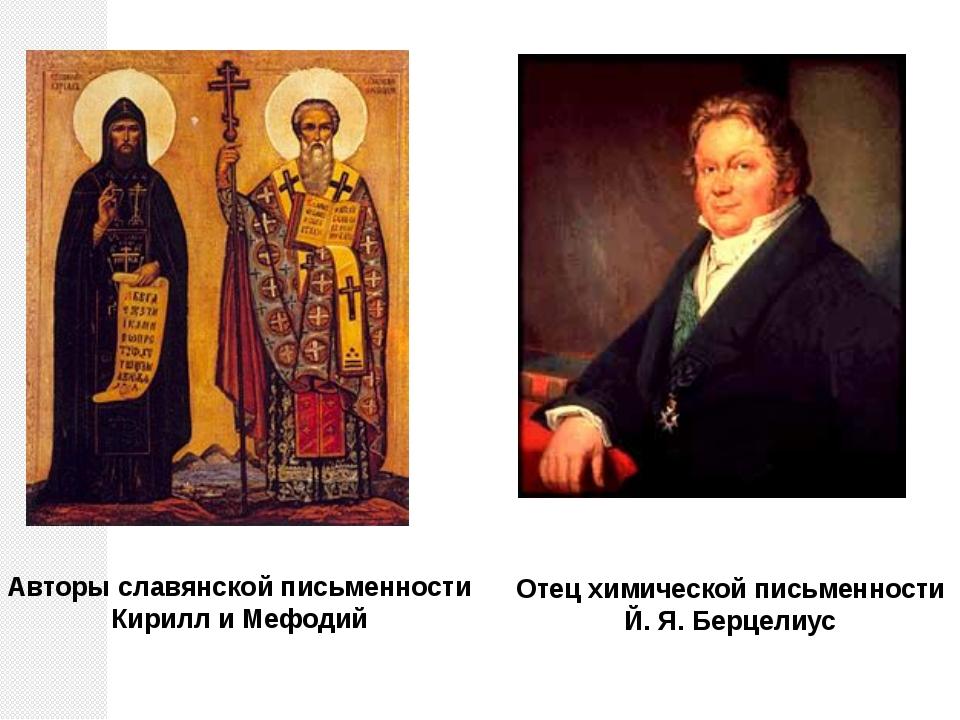 Авторы славянской письменности Кирилл и Мефодий Отец химической письменности...