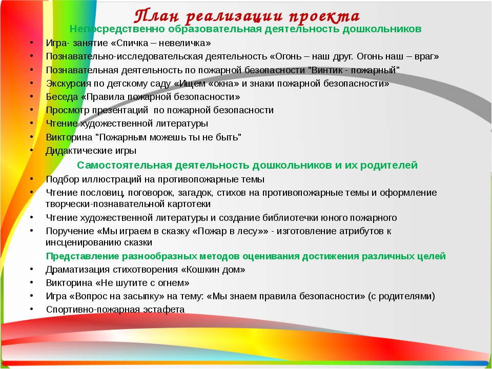 План реализации проекта Непосредственно образовательная деятельность дошколь...