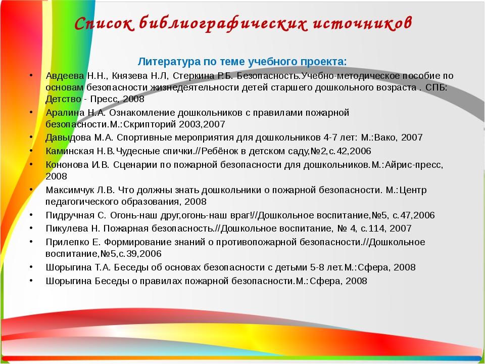 Список библиографических источников  Литература по теме учебного проекта: А...