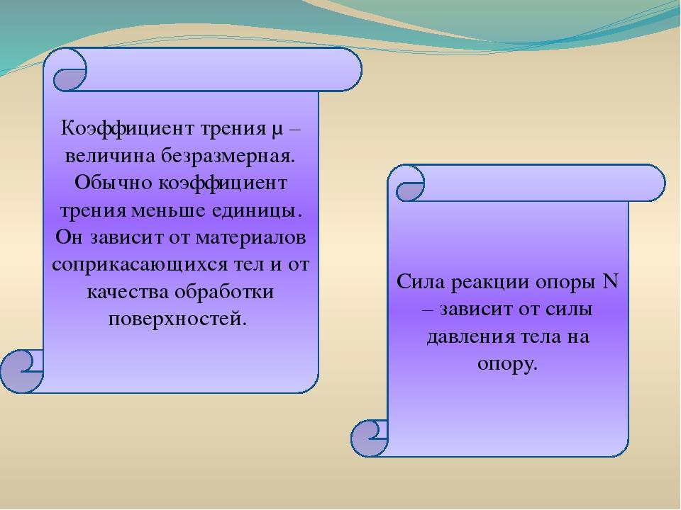 Коэффициент трения μ – величина безразмерная. Обычно коэффициент трения меньш...