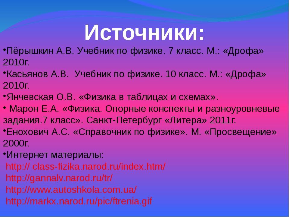 Источники: Пёрышкин А.В. Учебник по физике. 7 класс. М.: «Дрофа» 2010г. Касья...