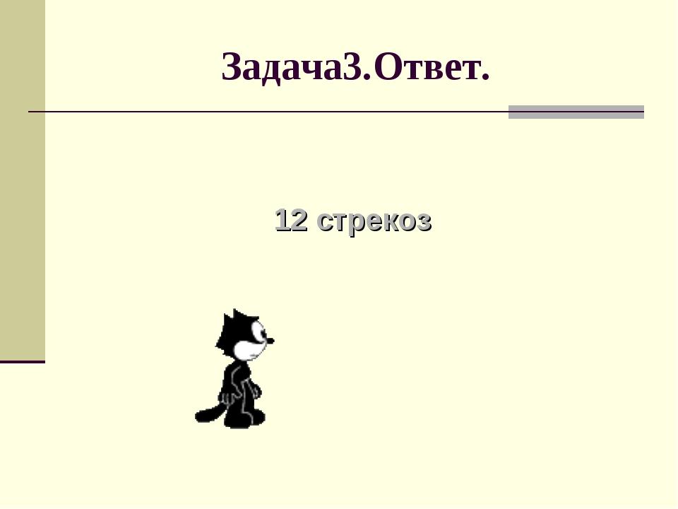 Задача3.Ответ. 12 стрекоз