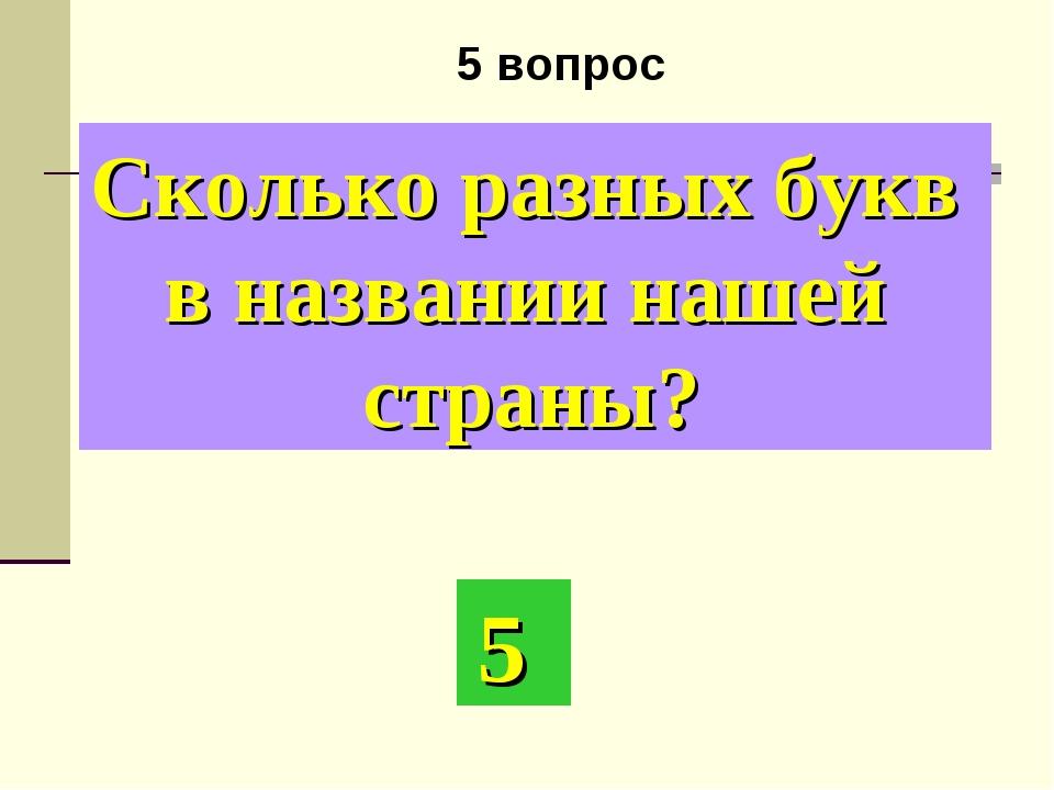 Сколько разных букв в названии нашей страны? 5 5 вопрос