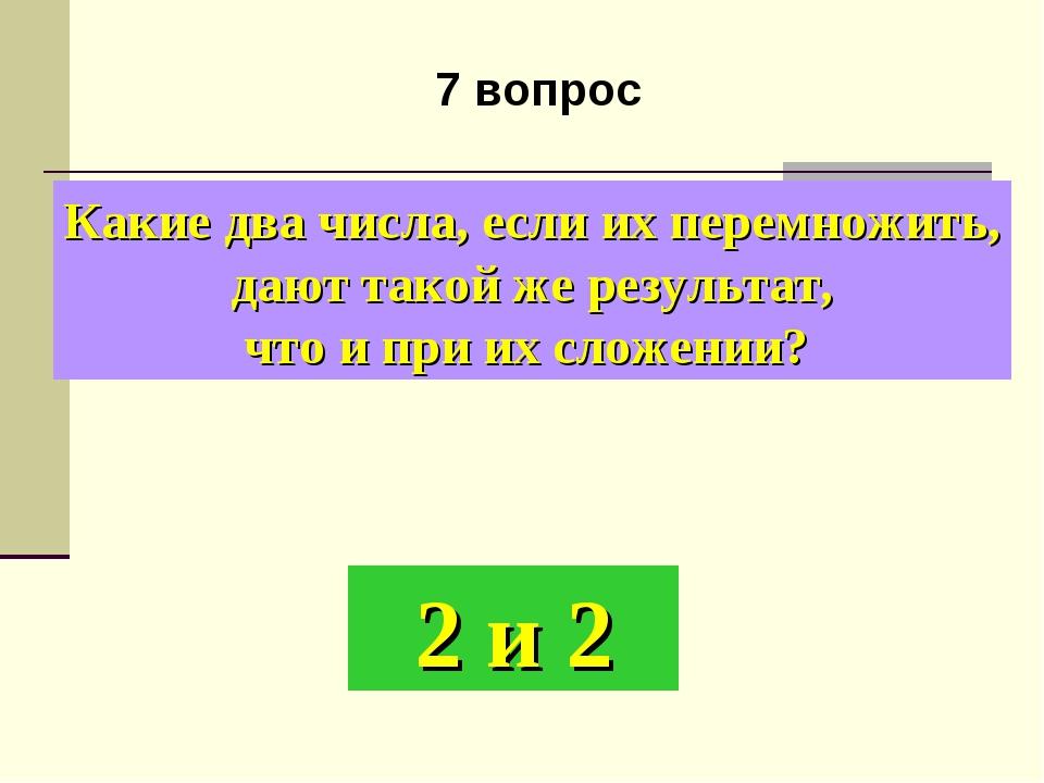 Какие два числа, если их перемножить, дают такой же результат, что и при их с...