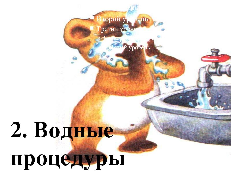 2. Водные процедуры