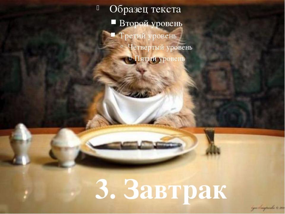 3. Завтрак