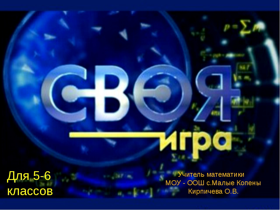 Для 5-6 классов Учитель математики МОУ - ООШ с.Малые Копены Кирпичева О.В.