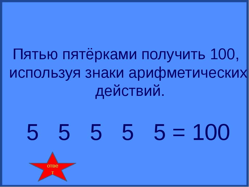 Положить ещё пять спичек, чтобы получилось три. ответ
