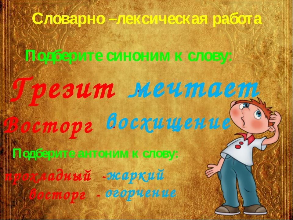 Словарно –лексическая работа Подберите синоним к слову: Грезит - мечтает Вост...