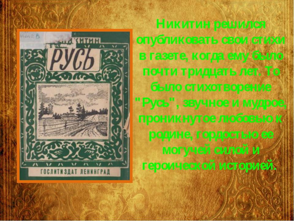 Никитин решился опубликовать свои стихи в газете, когда ему было почти тридца...
