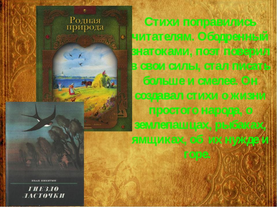 Стихи поправились читателям. Ободренный знатоками, поэт поверил в свои силы,...