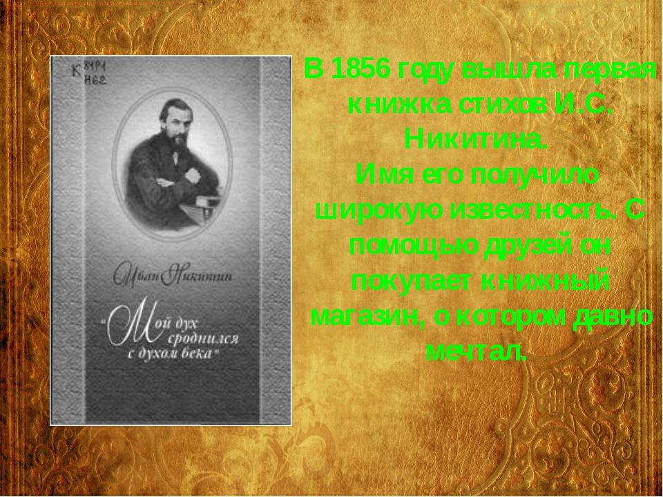 В 1856 году вышла первая книжка стихов И.С. Никитина. Имя его получило широку...